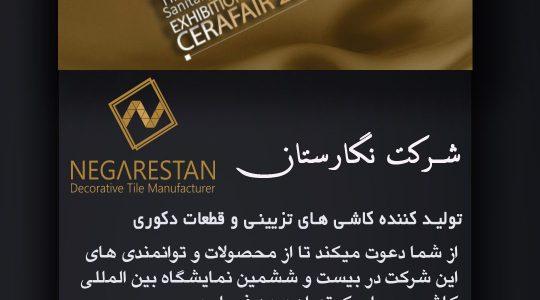 نمایشگاه بین المللی کاشی و سرامیک تهران