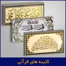 کتیبه های قرآنی